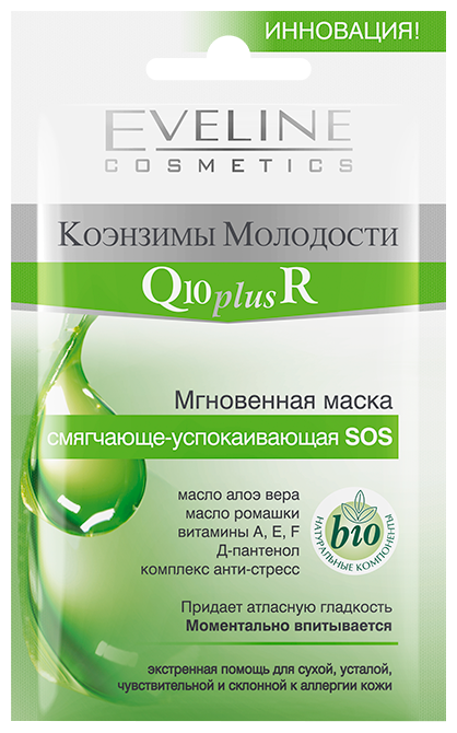 Eveline Cosmetics Коэнзимы Молодости Q10 plus R Мгновенная маска смягчающе-успокаивающая SOS
