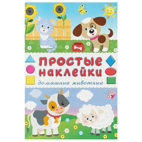 Купить Книжка с наклейками Домашние животные , Фламинго, Книжки с наклейками