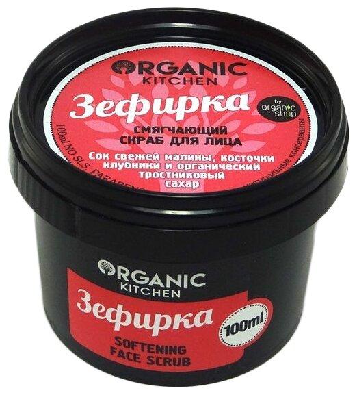 Organic Shop скраб для лица Organic Kitchen Зефирка Смягчающий
