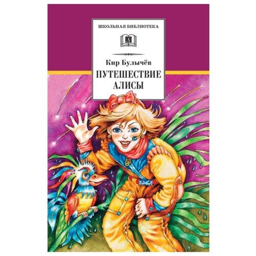 Купить Булычев К. Школьная библиотека. Путешествие Алисы , Детская литература, Детская художественная литература