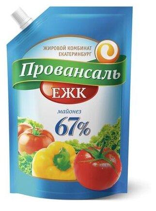 Майонез Жировой комбинат Провансаль 67%