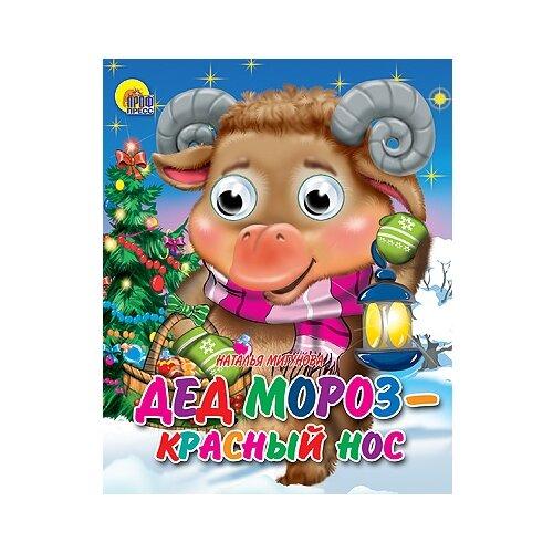 Купить Мигунова Н.А. Дед Мороз - красный нос , Prof-Press, Книги для малышей