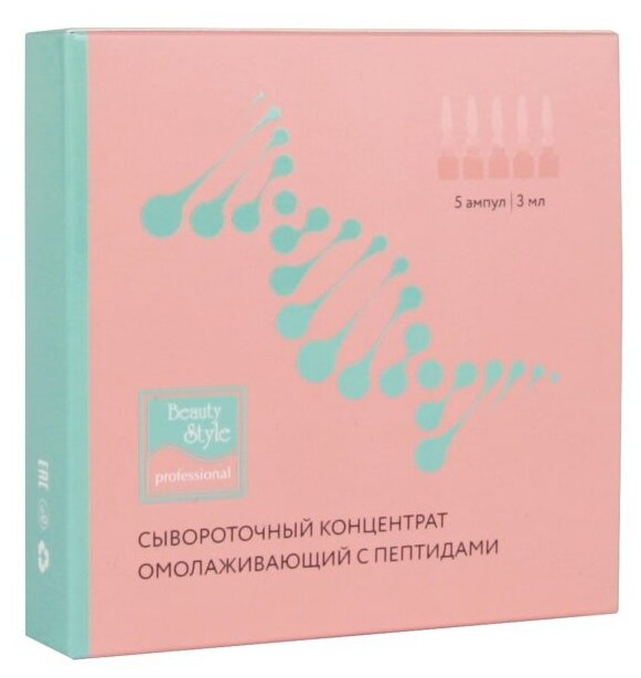 Beauty Style SuperLift Peptide Сывороточный концентрат омолаживающий