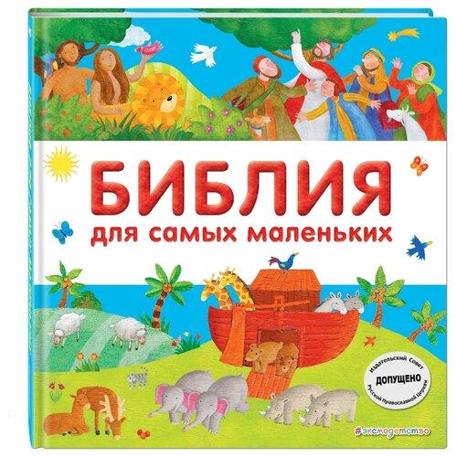 Купить Мирнова С. Библиотека юного христианина. Библия для самых маленьких , ЭКСМО, Познавательная литература