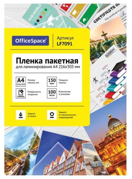 Пакетная пленка для ламинирования OfficeSpace A4 LF7091 150мкм