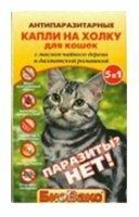Средства от блох Биовакс Капли на холку для кошек антипаразитарные 2 пипетки, 25 гр