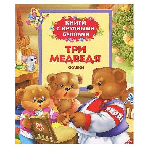 Толстой Л.Н., Афанасьев А.Н. Книги с крупными буквами. Три медведя. Сказки