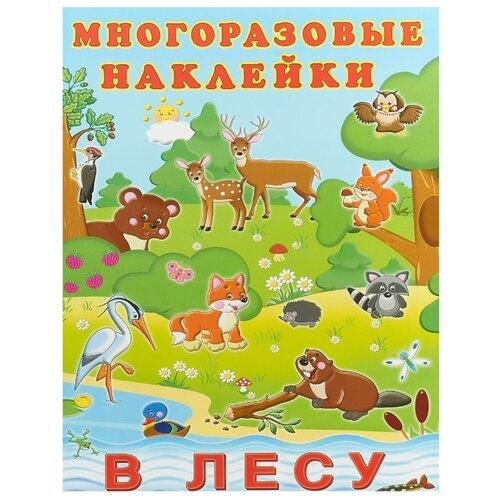 Купить Книжка с наклейками Многоразовые наклейки. В лесу , Фламинго, Книжки с наклейками