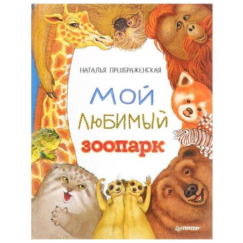 Купить Преображенская Н.В. Мой любимый зоопарк , Издательский Дом ПИТЕР, Познавательная литература