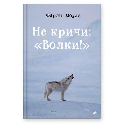 Моуэт Ф. Не кричи: «Волки!»