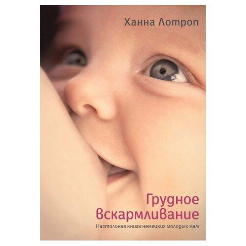Купить Лотроп Х. Грудное вскармливание , КоЛибри, Книги для родителей