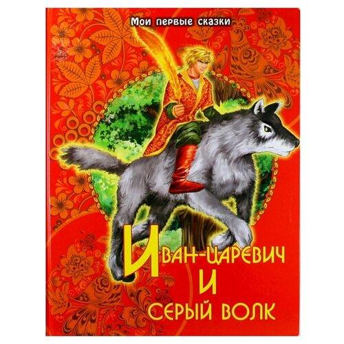 Купить Иван-царевич и серый волк, Улыбка, Детская художественная литература