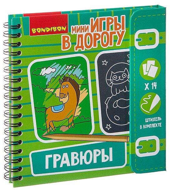 Гравюра BONDIBON мини-игры в дорогу (ВВ2514)