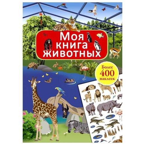 Купить Книжка с наклейками Моя книга животных , Робинс, Книжки с наклейками