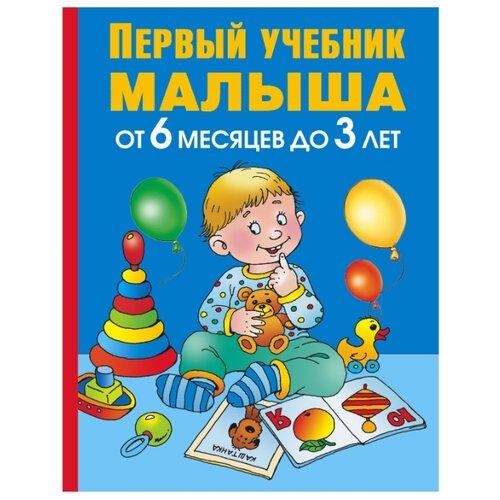Купить Жукова О.С. Первый учебник малыша. От 6 месяцев до 3 лет , АСТ, Учебные пособия