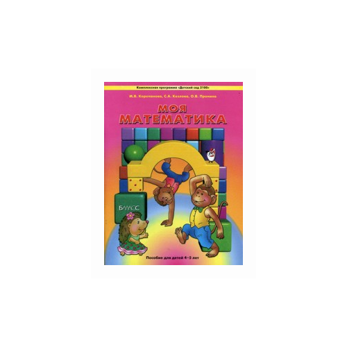 Купить Корепанова М.В. Моя математика. Пособие для детей 4-5 лет , Баласс, Учебные пособия