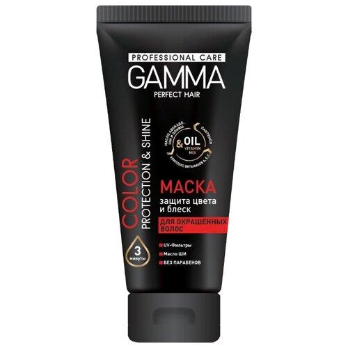 GAMMA Маска для окрашенных волос защита цвета и блеск, 200 мл