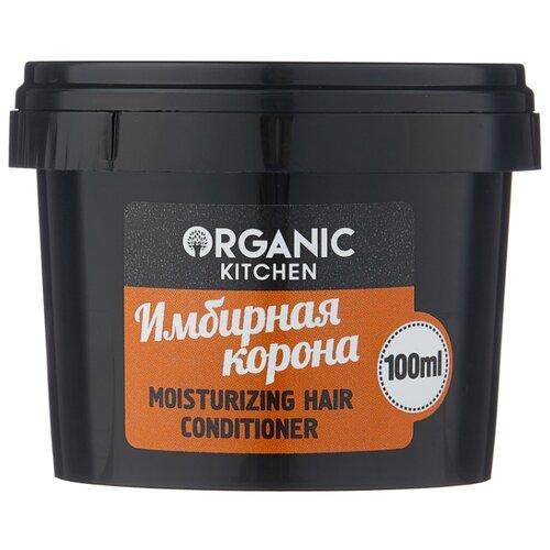 Organic Kitchen бальзам Имбирная корона увлажняющий, 100 мл organic shop шампунь густой увлажняющий organic kitchen имбирная корона 100 мл