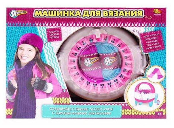ABtoys Набор для вязания Я дизайнер Машинка для вязания (PT-00714)