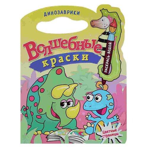 Купить Атберг 98 Водная раскраска с вырубкой Динозаврики., Раскраски