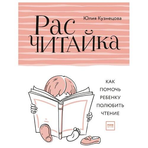 Фото - Кузнецова Ю. Расчитайка. Как помочь ребенку полюбить чтение ю н иванов православие