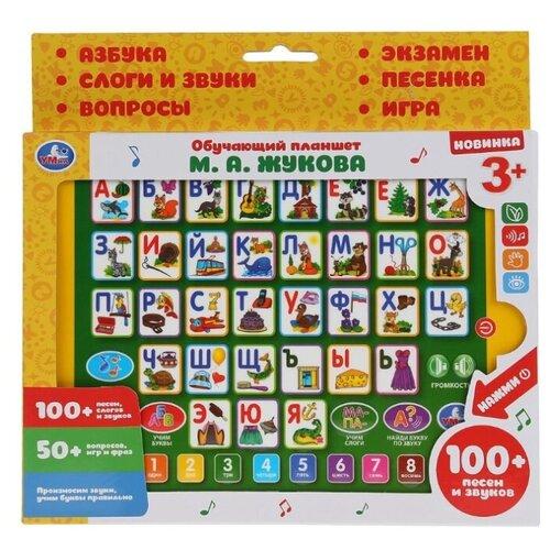 Планшет Умка М. А. Жукова HX82015-R4 желтый/зеленый планшет умка новогодняя азбука hx82015 r31 синий желтый