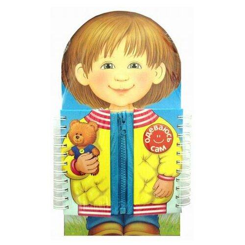 АСТ-Пресс Книжка-игрушка. Одеваюсь сам аст пресс книга игра рыцарский замок