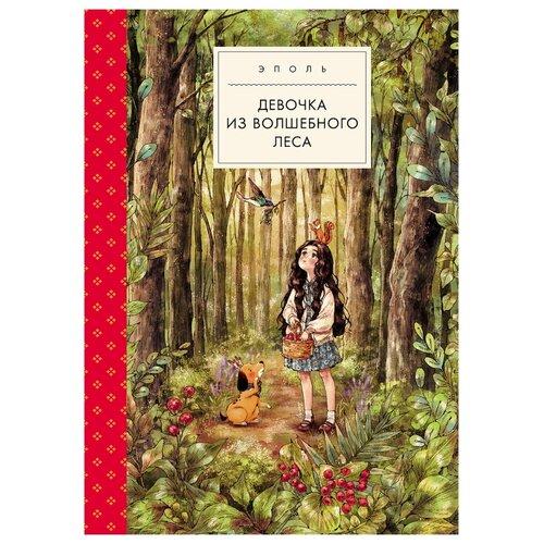 Купить Эполь Девочка из волшебного леса , Поляндрия, Детская художественная литература