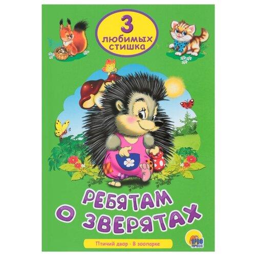 Купить Нестеренко В., Манакова М. 3 любимых стишка. Ребятам о зверятах , Prof-Press, Книги для малышей