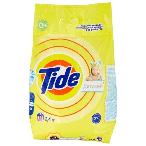 Стиральный порошок Tide Детский (автомат) пластиковый пакет 2.4 кг стиральный порошок умка детский мыльный пластиковый пакет 4 кг