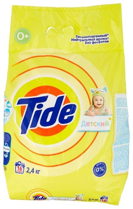 Стиральный порошок Tide Детский (автомат) купить по цене 10 на Яндекс.Маркете