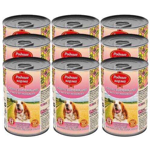 Корм для собак Родные корма (0.41 кг) 9 шт. Птица с потрошками в желе по-МосковскиКорма для собак<br>