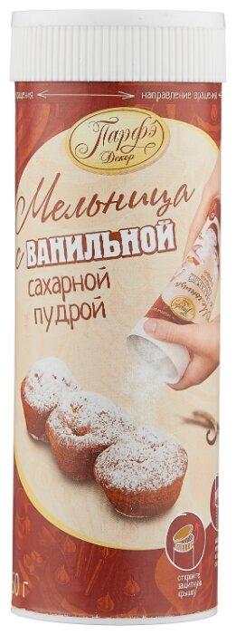 Парфэ Пудра сахарная с ароматом ванили (мельница)