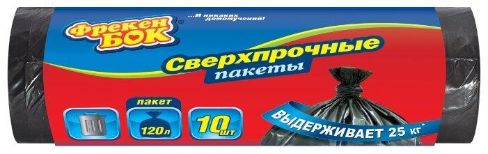 Мешки для мусора Фрекен БОК 16202955 120 л (10 шт.) черный
