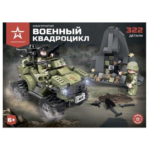 Купить Конструктор Армия России АР-01003 Военный квадроцикл, Конструкторы