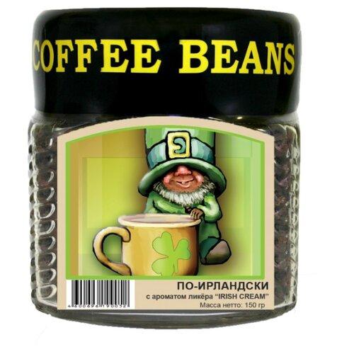 цена на Кофе в зернах Блюз По-Ирландски, ароматизированный, в стеклянной банке, арабика, 150 г