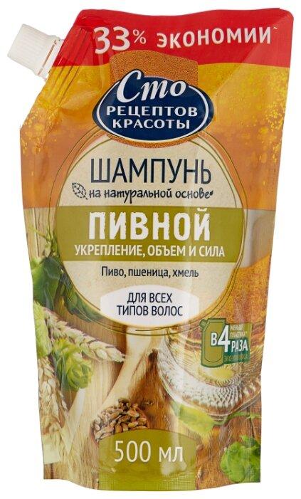 Купить Сто рецептов красоты шампунь Пивной, 500 мл по низкой цене с доставкой из Яндекс.Маркета