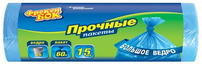 Мешки для мусора Фрекен БОК 16500700 60 л (15 шт.) синий
