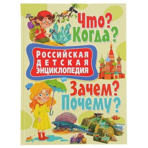 Купить Российская детская энциклопедия. Что? Когда? Зачем? Почему?, Владис, Познавательная литература