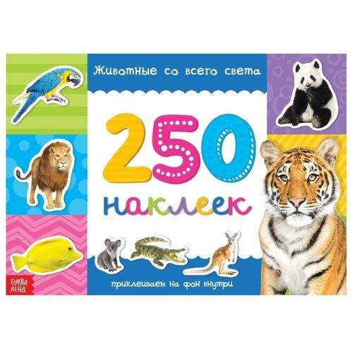 Купить Книжка с наклейками 250 наклеек. Животные со всего света , Буква-Ленд, Книжки с наклейками