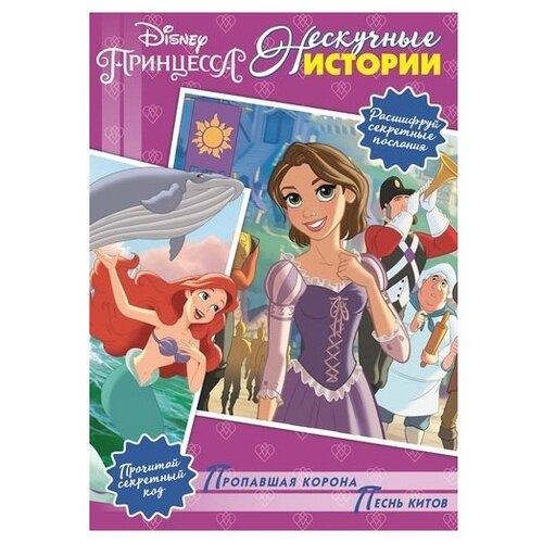 Купить Нескучные истории. Принцесса Disney. Пропавшая корона. Песнь Китов, ЛЕВ, Детская художественная литература
