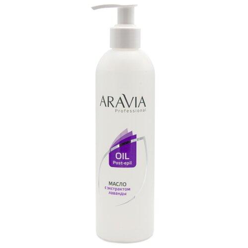 ARAVIA Professional Масло после депиляции для чувствительной кожи с экстрактом лаванды 300 мл