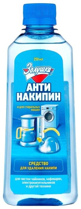 Жидкость Золушка Антинакипин жидкий универсальный, 250 мл, Золушка