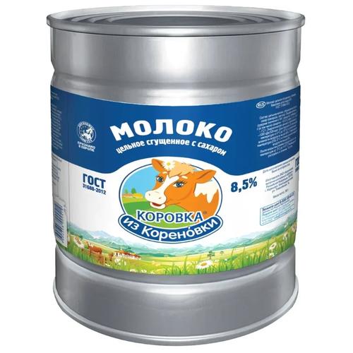 Сгущенное молоко Густияр с сахаром 8.5%, 3800 г