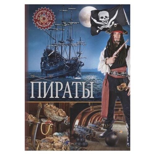 Фото - Популярная детская энциклопедия. Пираты джексон а электрика популярная энциклопедия
