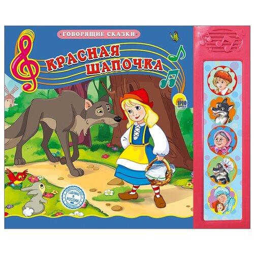 Купить Говорящие сказки. Красная шапочка, Проф-Пресс, Книги для малышей