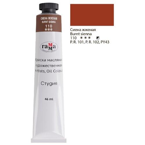 Купить ГАММА Краска масляная художественная Студия, 46 мл Сиена жженая, Краски