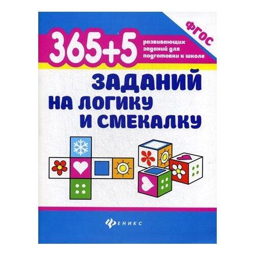 Фото - Воронина Т.П. 365+5 заданий на логику и смекалку. 4-е изд. т п воронина 365 5 заданий на логику и смекалку