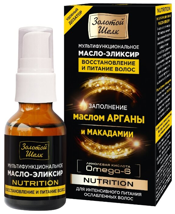 Золотой шелк Nutrition Мультифункциональное масло-эликсир