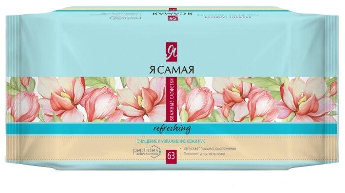 """Влажные освежающие салфетки """"Я Самая. Flower collection"""", 15 штук"""